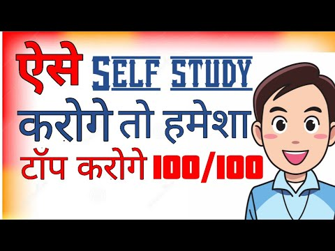Special Self Study Tips to score highest marks | Study tips to concentrate in studies