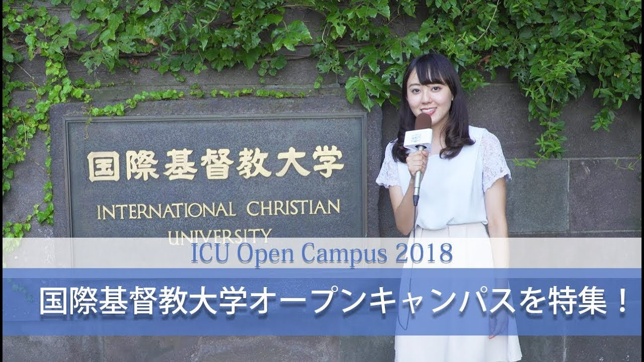 国際基督教大学のオープンキャンパスを特集!