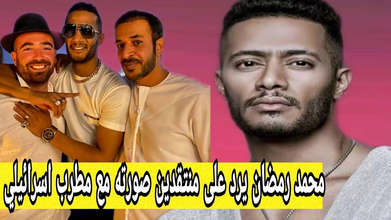 اول تصريح من محمد رمضان على منتقدي صورة محمد رمضان مع مطرب اسرائيليا