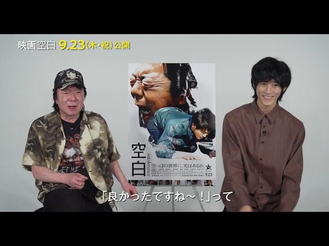 映画予告-古田新太&松坂桃李、緊張感溢れるシーンの撮影を振り返る 映画『空白』「空白の日」特別映像