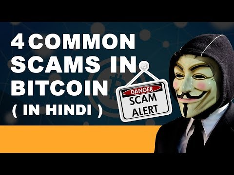 4 Common Scams in Bitcoin and other cryptocurrencies (Hindi)