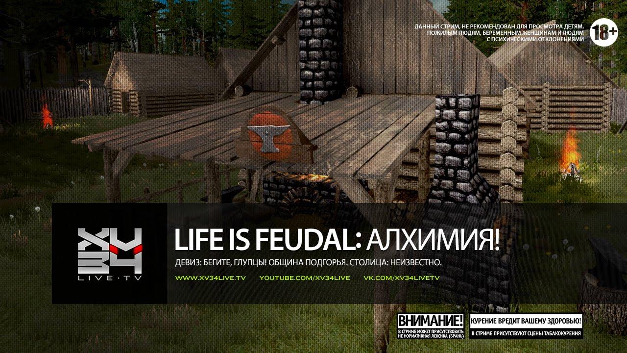 Life is feudal your own алхимия гайд сокровища волхвов болгария ролевая игра