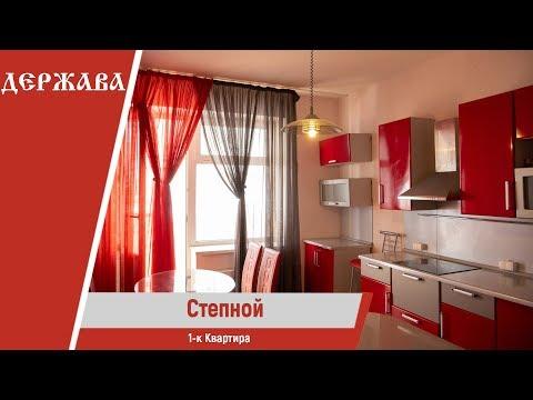 Обзор квартиры Степной | 1-к комнатная квартира, Надежда Логачева 8(904) 098-98-90