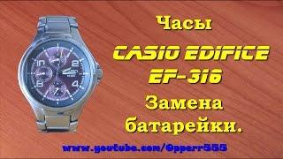 Замена батарейки. Часы Casio Edifice EF-316.(Видео о том, как в домашних условиях, самостоятельно не прибегая к часовым мастерским, заменить батарейку..., 2014-08-22T14:03:24.000Z)