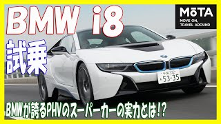 bmw i8動画試乗レポート 五味康隆のブイブイ言わせたる lovecars videotopics