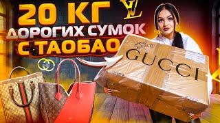 Купила 20 кг ДОРОГИХ БРЕНДОВЫХ СУМОК с Taobao / ОГРОМНАЯ ПОСЫЛКА / Gucci, Louis Vuitton, Chanel видео