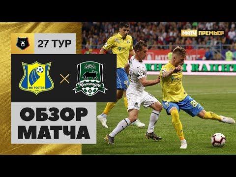 05.05.2019 Ростов - Краснодар - 1:1. Обзор матча