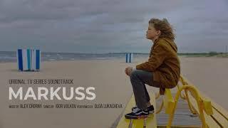 Углы (feat. Olga Lukacheva) (Markuss Original TV Series Soundtrack)