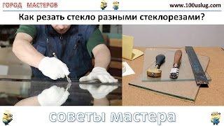 видео Алмазные стеклорезы