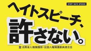 人権啓発スポット映像「ヘイトスピーチ、許さない。」(15秒版) thumbnail
