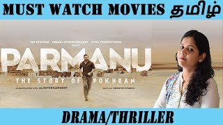 Parmanu: The Story of Pokhran 2018 Bollywood Movie - Must see -in Tamil - Episode 52