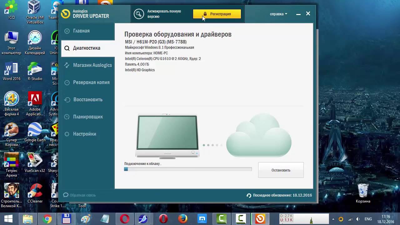 Driverscanner 2016 ключ активации бесплатно