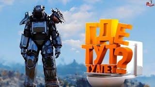 Где тут туалет  ( Fallout 76 / Minecraft )