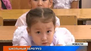 В Уральске пять школ ведут обучение в три смены