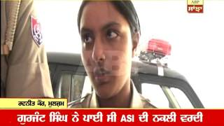 Daughter of Punjab police ASI becomes fake police constable