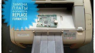 Замена Платы форматера  не определяется  Replace Formatter Hp 1018 1010 1020