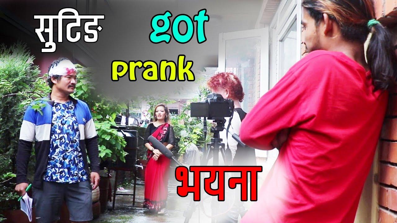 New Nepali Prank - सुटिङ Got Prank 50 टेक खाएर पनि भएना रे Prank By Kapil Magar 2078