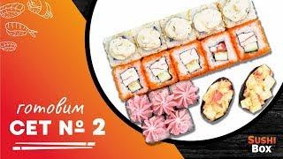 Суши сет №2 от повара доставки суши в Ульяновске SushiBox