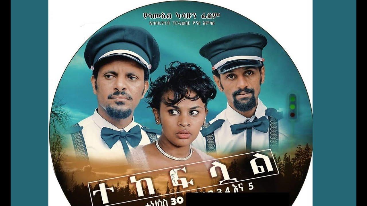 ተከፍሏል Tekeflual Ethiopian film 2019 Trailer