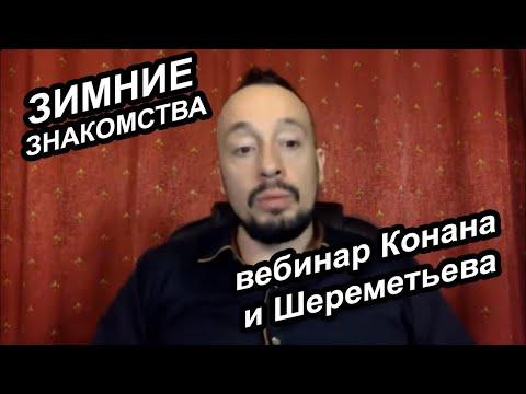 Вебинар Петра Конана и Егора Шереметьева. Зимние знакомства.