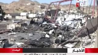 العدوان السعودي يقصف محطة الكهرباء في البيضاء ويخرجها عن الخدمة