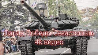 Такого не видел никто! Весь Парад Победы в Севастополе в 4K