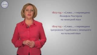 Литература 9. Значение Слова о полку Игореве для русской литературы