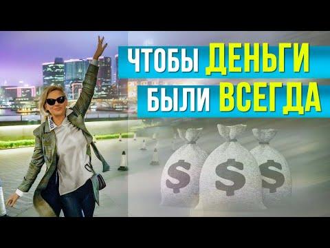 Практики, чтобы деньги были всегда - Татьяна Мараховская