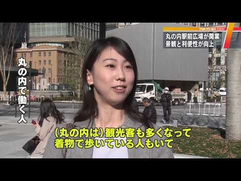 東京駅丸の内駅前広場が完成 華やか、安全に