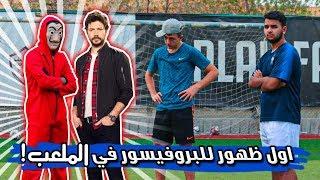 شاب عربي يتحدى البروفيسور في الملعب !! | لا يفوتكم مستواه !!