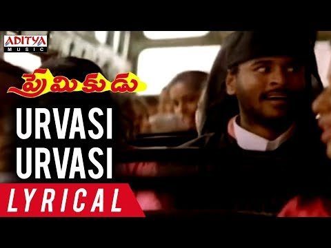 Urvasi Urvasi Lyrical || Premikudu Movie Songs || Prabhu Deva, Nagma || A R Rahman, Shankar