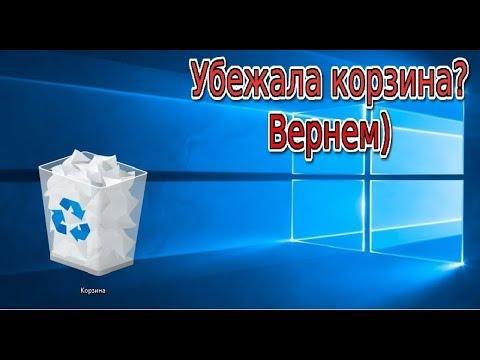 Пропала корзина с рабочего стола Windows 10?/ЛЕЧЕНИЕ.