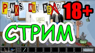 Punks Not Dead Или Телепузики Must Die - Игра-ТРЕШ! - [СТРИМ][18+]