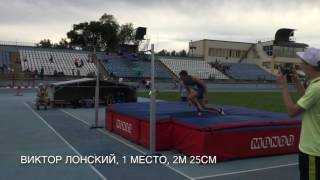 Чемпионат Украины по легкой атлетике среди молодёжи. Высота,мужчины.