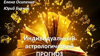 Индивидуальный астрологический ПРОГНОЗ(, 2016-08-04T08:38:03.000Z)