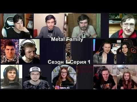 [REUPLOAD]Metal family Season 1 Episode 1 | RUSSIAN REACTION MASHUP