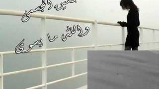 حسين الجسمى - والله ما يسوى