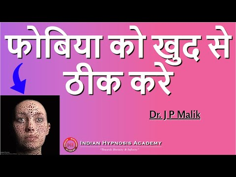 Self-Treatment of Phobia (Hindi)