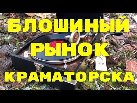 Барахолка - города Краматорска 23 мая 2020г
