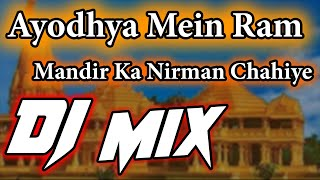 [Remix] अब अयोध्या में राम मंदिर का निर्माण चाहिए - Ram Mandir Ka Nirman Chahiye DJ Mix (DJ Sharma)