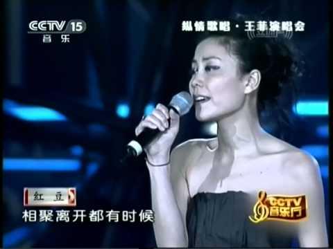 Vương Phi - Hồng đậu  / Faye Wong - Red bean (live)