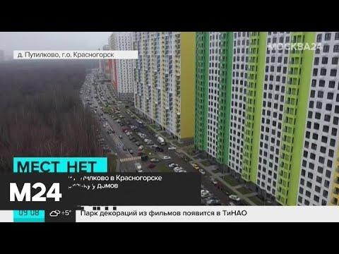 Смотреть Автомобилисты Путилкова жалуются на отсутствие парковки - Москва 24 онлайн