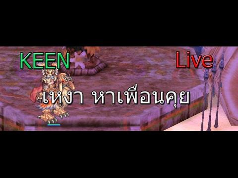 KEEN LIVE RO EXE เหงา หาเพื่อนคุย!!