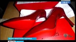 Кристиан — против  Партию контрафактных «лубутенов» задержали таможенники в Иркутске