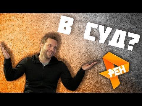 По ТВ сказали, ЧТО МНЕ КОНЕЦ??? | В суд на Рен-ТВ