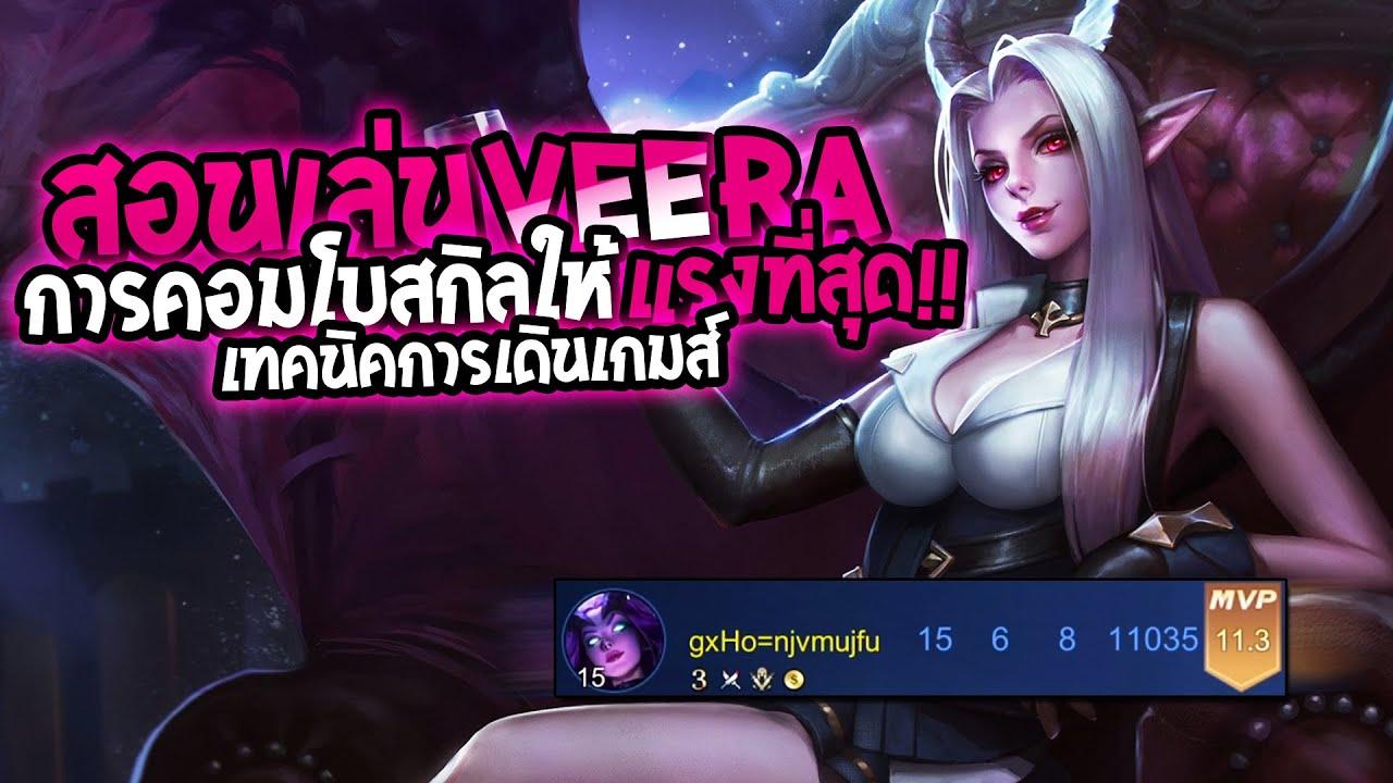 RoV : Veera สอนโซโล่แรงค์ด้วยวีร่า การคอมโบสกิลให้แรงที่สุด การเดินเกมส์ (SS19) - Best Ryouta