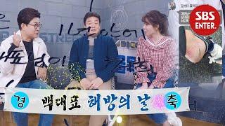 백종원, 홍탁집 각서 해방 '홀가분' (feat. 홍탁집 뒤꿈치 샷)   백종원의 골목식당(Back Street)   SBS Enter.