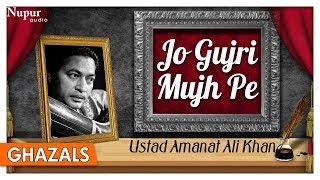Jo Gujri Mujh Pe   Ustad Amanat Ali Khan   Popular Pakistani Ghazals   Nupur Audio