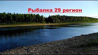 Рыбалка реки Паленга Пинега 2020 год
