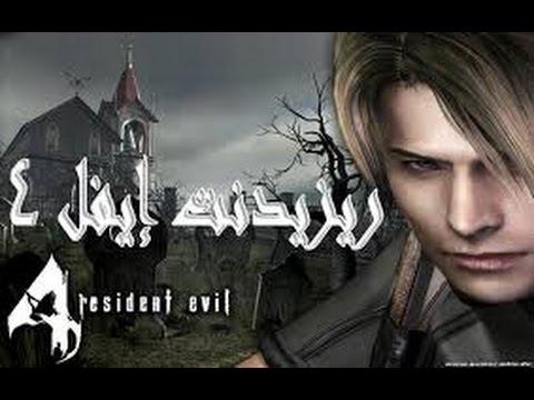 تحميل لعبة resident evil 4 ultimate hd edition
